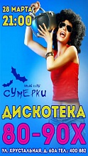 Дискотека 90-х | SUMERKI CLUB | 04/04/14