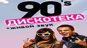 Дискотека 90-х + живой звук  |SUMERKI CLUB| 22-23/06/12