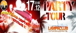 Party Tour, LampaClub, 17 декабря 2011