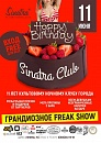 11 ИЮНЯ HAPPY BIRTHDAY SINATRA CLUB в Калуге