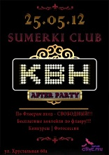 КВН - AFTER PARTY |SUMERKI CLUB| 25/05/12