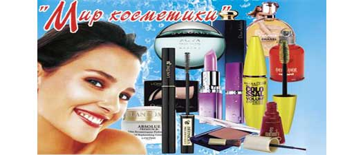 Магазин мир косметики и красоты